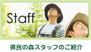 県民の森スタッフ紹介